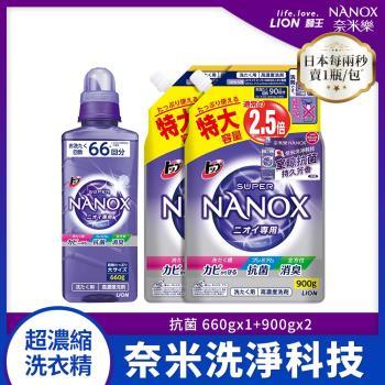LION日本獅王 奈米樂超濃縮抗菌洗衣精660gx1+900x2