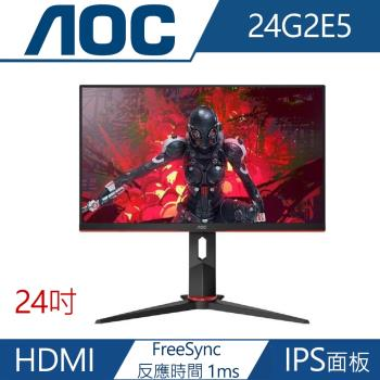 AOC 24G2E5 24型 IPS面板電競液晶螢幕顯示器