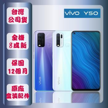 【福利品】VIVO Y50 6G/128G 6.53吋 大電量手機 (贈玻璃貼+保護套)