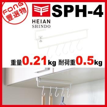 FONG 豐選物 HEIAN SHINDO 平安伸銅 SPH-4 免鑽櫥櫃活動勾掛架