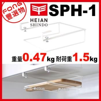 FONG 豐選物 HEIAN SHINDO 平安伸銅 SPH-1 免鑽櫥櫃砧板架