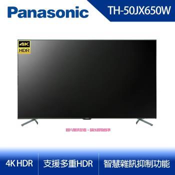 Panasonic國際牌 50吋 4K 液晶顯示器+視訊盒 TH-50JX650W