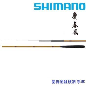 SHIMANO  慶春風 手竿 鯉硬調15呎 (公司貨)