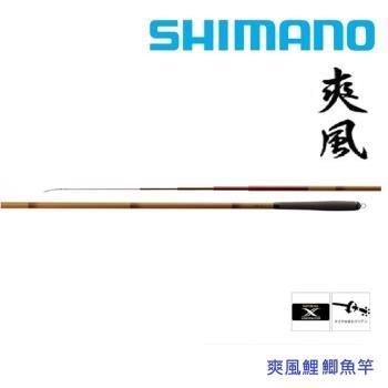 SHIMANO  爽風 手竿 鯉硬調15呎 (公司貨)