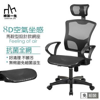 【好室家居】亞曼達透氣8D網狀抗菌電腦椅(免組裝/居家辦公椅/旋轉椅/人體工學椅/工作椅/升降椅)
