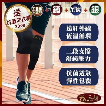 【王鍺】石墨烯智慧恆溫強效能量鍺護膝 1雙