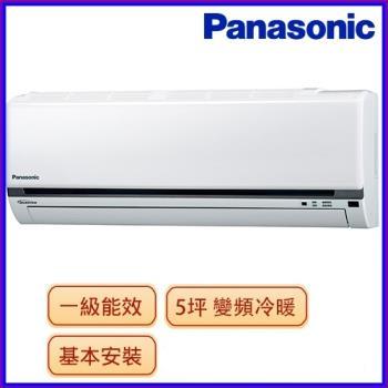Panasonic國際牌 5坪 標準系列變頻冷暖分離式冷氣 CS-K36FA2/CU-K36FHA2(G)