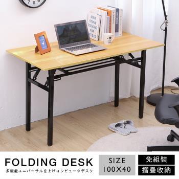 【澄境】100x40免組裝雙層折合桌 書桌 電腦桌 餐桌 戶外桌 長桌