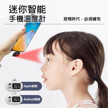 超神準USB智能便攜自動紅外線手機溫度計 溫度計 手機溫度