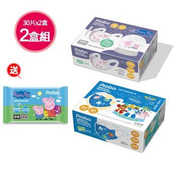 【博寶兒】SDC 立體醫療兒童立體口罩30枚入x2盒 任選 POLI-歡慶煙火/佩佩豬-水晶球 限量版