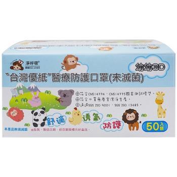 台灣優紙~幼幼3D醫療口罩(50枚)