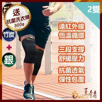 【王鍺】石墨烯智慧恆溫強效能量鍺護膝 (買1送1_超值2雙組)