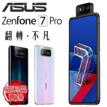 ASUS ZenFone 7 Pro ZS671KS 8G/256G - 福利品