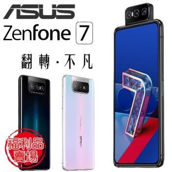 ASUS ZenFone 7 ZS670KS 8G/128G - 福利品