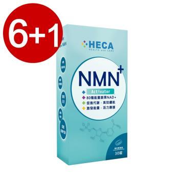 HECA超級NMN修護能量加碼組(6+1盒)