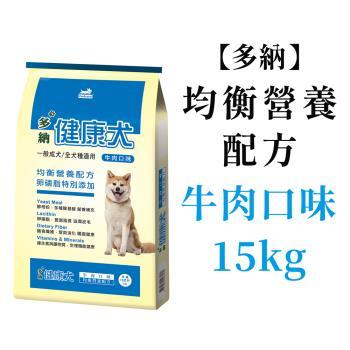 多納 狗飼料 健康犬均衡營養配方15kg牛肉口味
