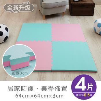 APG-創意玩色加厚3CM雙色大巧拼地墊-附贈邊條(4片裝-適用0.5坪)