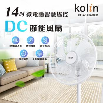 【Kolin 歌林】14吋微電腦智慧遙控擺頭DC節能風扇(KF-A1406DCR)