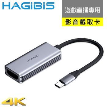 HAGiBiS 海備思 Type-C 影像擷取卡Switch/xbox 4K高清HDMI錄製器