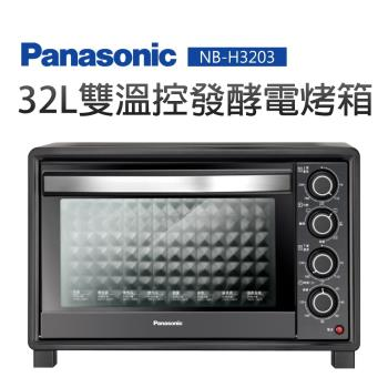 Panasonic國際牌 32L大容量電烤箱 NB-H3203-庫(c)