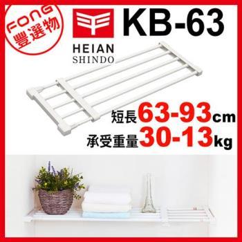 FONG 豐選物 HEIAN SHINDO 平安伸銅 超耐重伸縮置物架KB-63