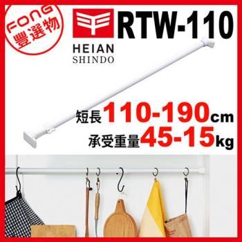 FONG 豐選物 HEIAN SHINDO 平安伸銅 超耐重伸縮桿RTW-110