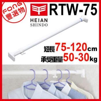 FONG 豐選物 HEIAN SHINDO 平安伸銅 超耐重伸縮桿RTW-75