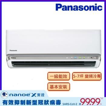 【抑制病毒達99.99%】 Panasonic國際牌 5-7坪RX頂級旗艦系列變頻冷專分離式冷氣 CS-RX40GA2/CU-RX40GCA2(G)