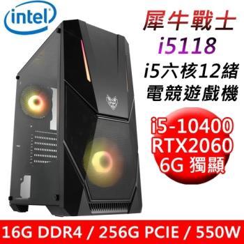 【技嘉平台】犀牛戰士i5118 i5六核GTX2060電競機(i5-10400/B460/16G/256G PCIE/RTX2060 6G/550W)