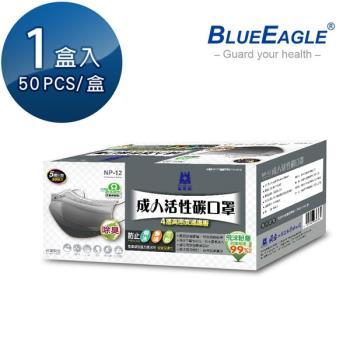 【藍鷹牌】台灣製 成人平面活性碳口罩 50片/盒