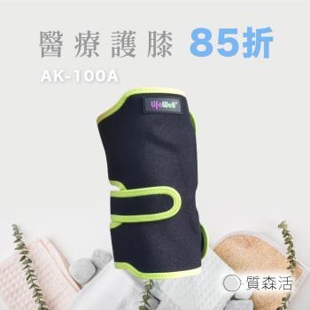 【Qlife質森活】LifeWell醫療護膝AK-100A