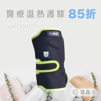 【Qlife質森活】LifeWell醫療五段溫控護膝AK-100C(獨家熱壓一體成型/奈米石墨烯)