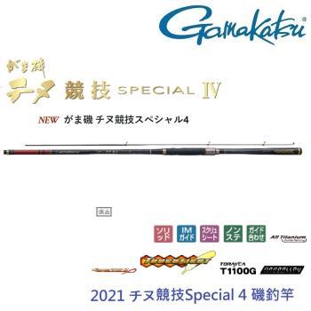 GAMAKATSU 千又競技 Special 4 代 1.0-53 磯釣竿(公司貨)