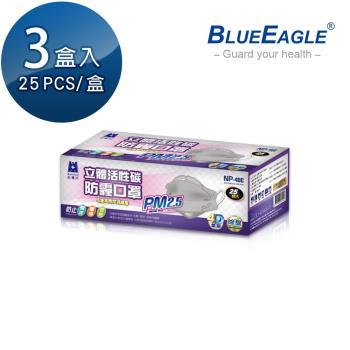 【藍鷹牌】台灣製成人立體活性碳PM2.5除臭專業防霾口罩/立體口罩 活性碳灰 25片x3盒