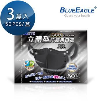 【藍鷹牌】台灣製 3D成人酷黑立體一體成型防塵用口罩 50片x3盒