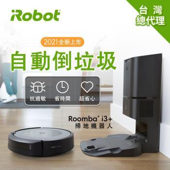 限時7折up 美國iRobot Roomba i3+ 自動倒垃圾掃地機器人 總代理保固1+1年 買就送原廠三腳邊刷3支市價1200元 登入再送原廠耗材