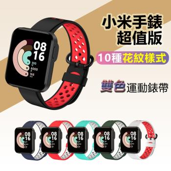 小米手錶超值版雙色運動防水矽膠替換錶帶腕帶