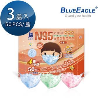 【藍鷹牌】立體型2-6歲幼童醫用口罩 50片x3盒