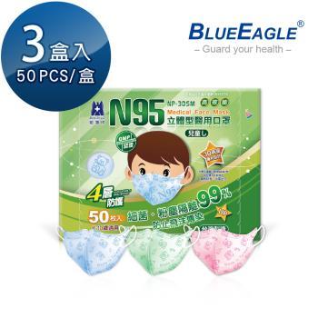 【藍鷹牌】立體型6-10歲兒童醫用口罩 50片x3盒