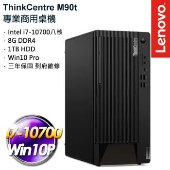 Lenovo 聯想 ThinkCentre M90t 商用桌機 i7-10700/8G/1TB/W10P/三年保