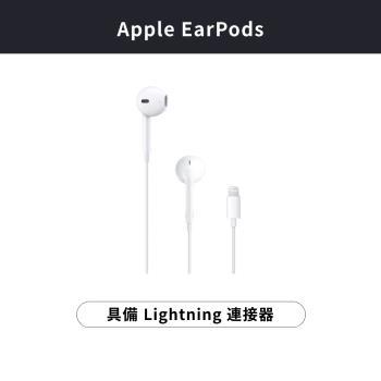 Apple EarPods 具備 Lightning 連接器