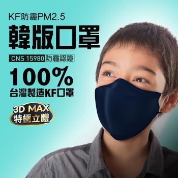 U-MASK 韓版KF防霾PM2.5立體口罩-寶石藍(小臉)(3片/袋X6袋)