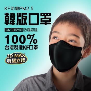 U-MASK 韓版KF防霾PM2.5立體口罩-尊爵黑(小臉)(3片/袋X6袋)