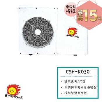 昶新Sun-King高效能家庭式側排風CSH-K030分體機熱泵熱水器