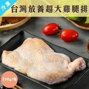 台灣超大去骨雞腿排20包超值限量組(220g±10%/包)