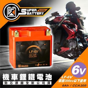 勁芯-機車專用鋰鐵電池6號 LF-6V(300CC以下適用)