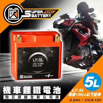 勁芯-機車專用鋰鐵電池5號 LF-5L(150CC以下適用)
