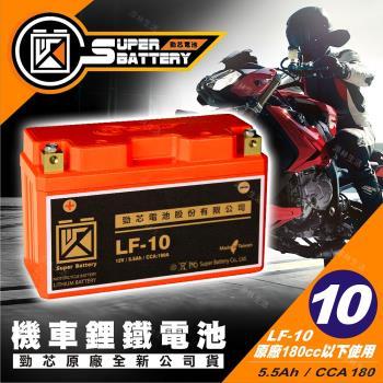 勁芯-機車專用鋰鐵電池10號 LF-10(180CC以下適用)