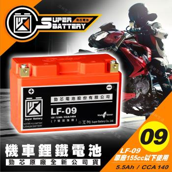 勁芯-機車專用鋰鐵電池9號 LF-09(150CC以下適用)