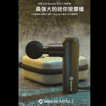 新上市特價 Booster 火星計畫  Pro MINI 2代升級版 迷你筋膜槍 靜音深層按摩   一年保固